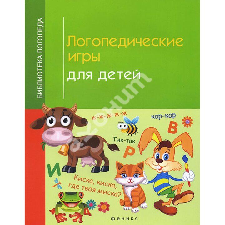 Логопедические игры для детей - Ирина Корнеева (978-5-222-26981-7)
