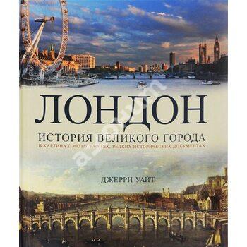 Лондон. История великого города