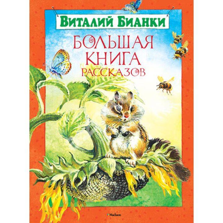 Виталий Бианки. Большая книга рассказов - Виталий Бианки (978-5-389-04457-9)