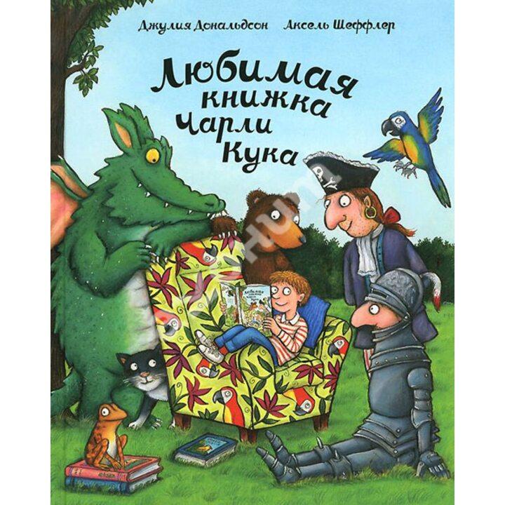 Любимая книжка Чарли Кука - Джулия Дональдсон (978-5-902918-64-6)