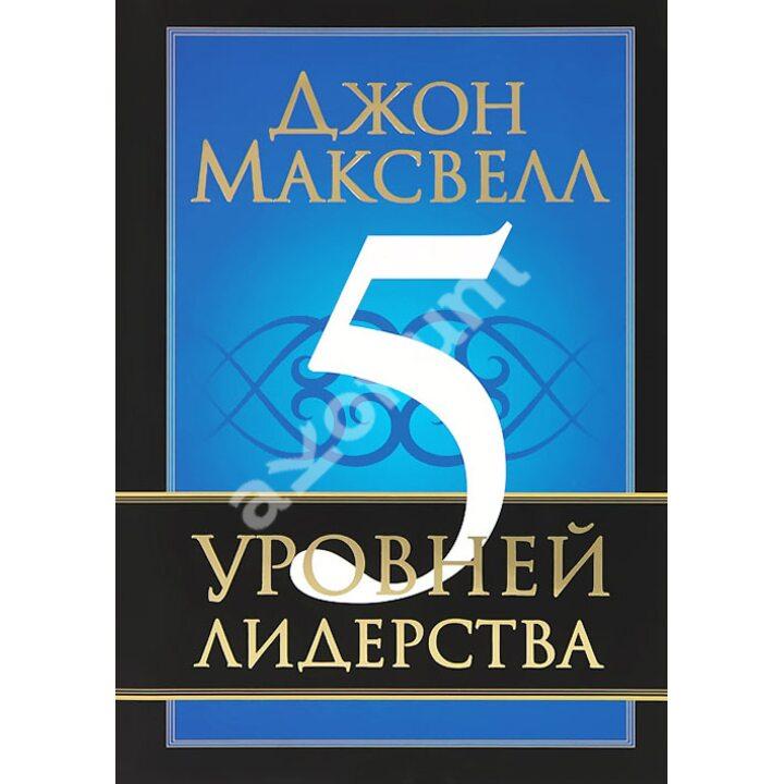 5 уровней лидерства - Джон Максвелл (978-985-15-1857-5)