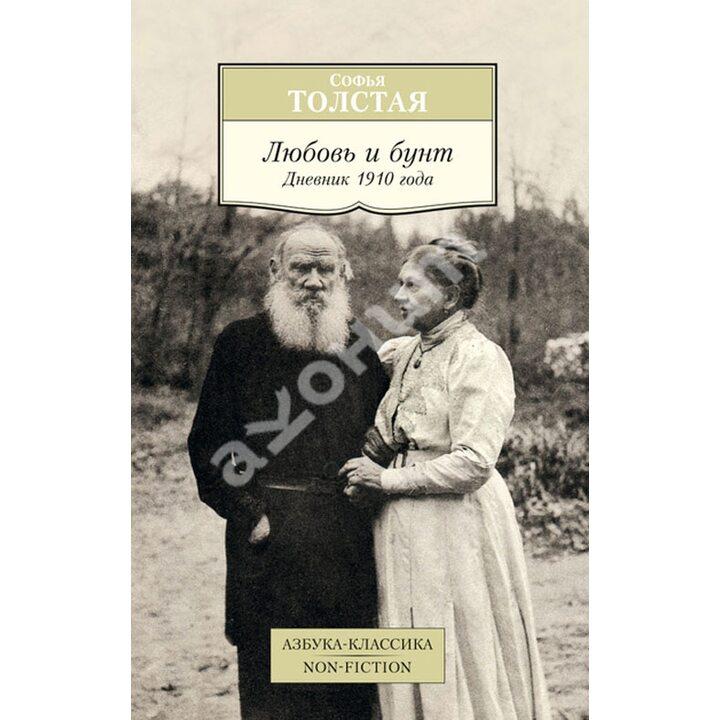 Любовь и бунт. Дневник 1910 года - Софья Толстая (978-5-389-08686-9)