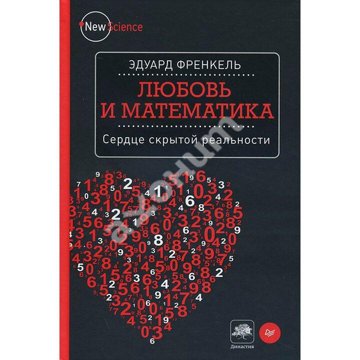 Любовь и математика. Сердце скрытой реальности - Эдуард Френкель (978-5-496-01121-1)
