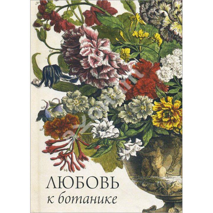 Любовь к ботанике - (978-5-9120-8144-6)