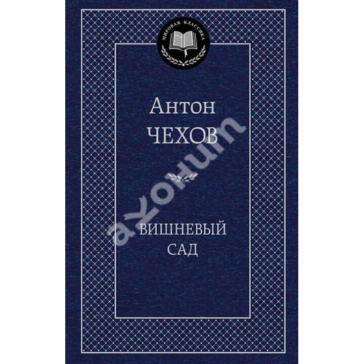 Вишневый сад - Антон Чехов (978-5-389-04919-2)