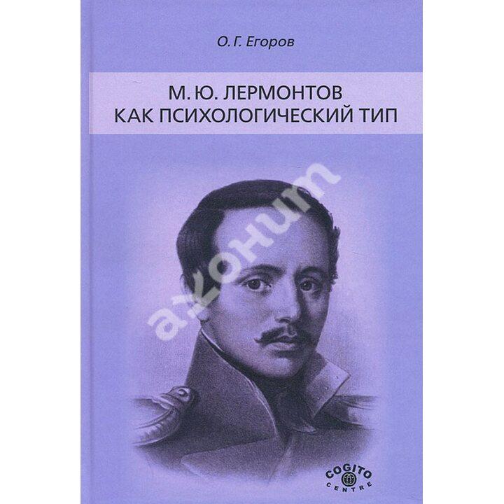 М. Ю. Лермонтов как психологический тип - Олег Егоров (978-5-89353-451-1)