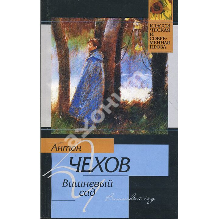 Вишневый сад - Антон Чехов (978-5-17-062679-3)