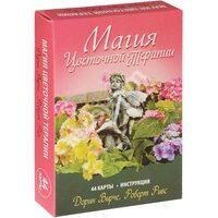 Магия цветочной терапии (44 карты + инструкция)
