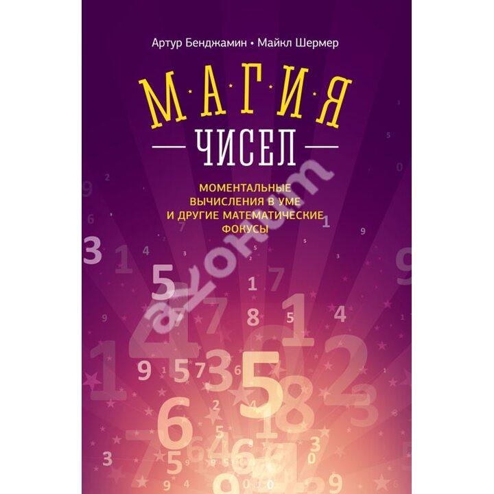 Магия чисел. Моментальные вычисления в уме и другие математические фокусы - Артур Бенджамин, Майкл Шермер (978-5-00057-270-2)