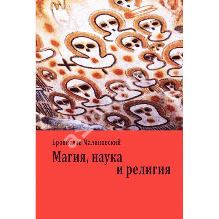 Магия, наука и религия - Бронислав Малиновский (978-5-8291-1673-6)