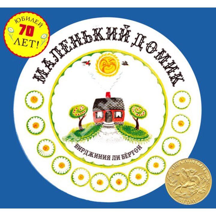 Маленький домик - Вирджиния Ли Бертон (978-5-00074-012-5)