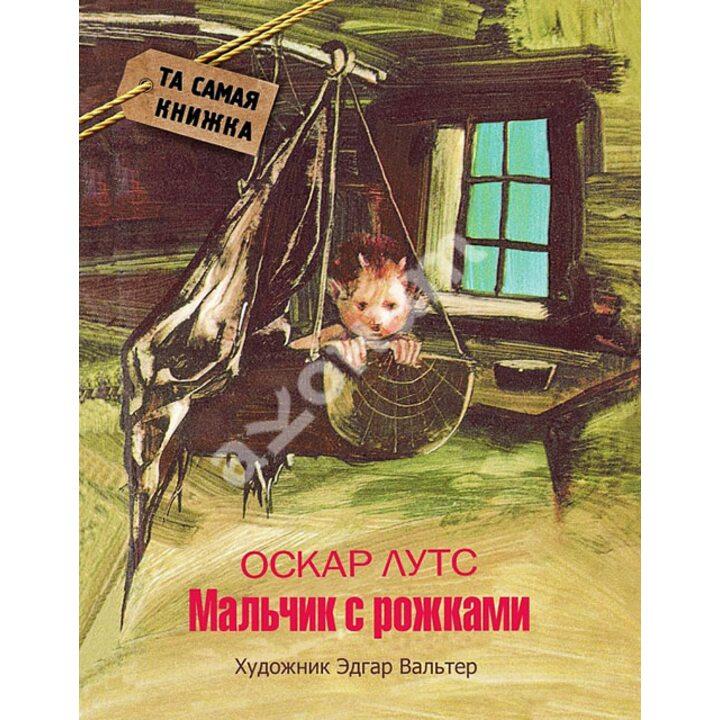 Мальчик с рожками - Оскар Лутс (978-5-353-06937-9)