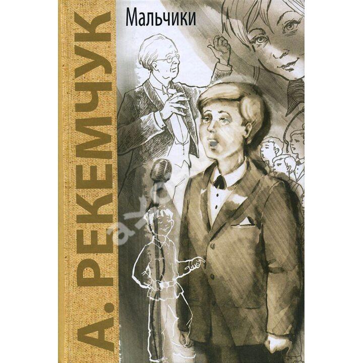 Мальчики - Александр Рекемчук (978-5-91921-316-1)