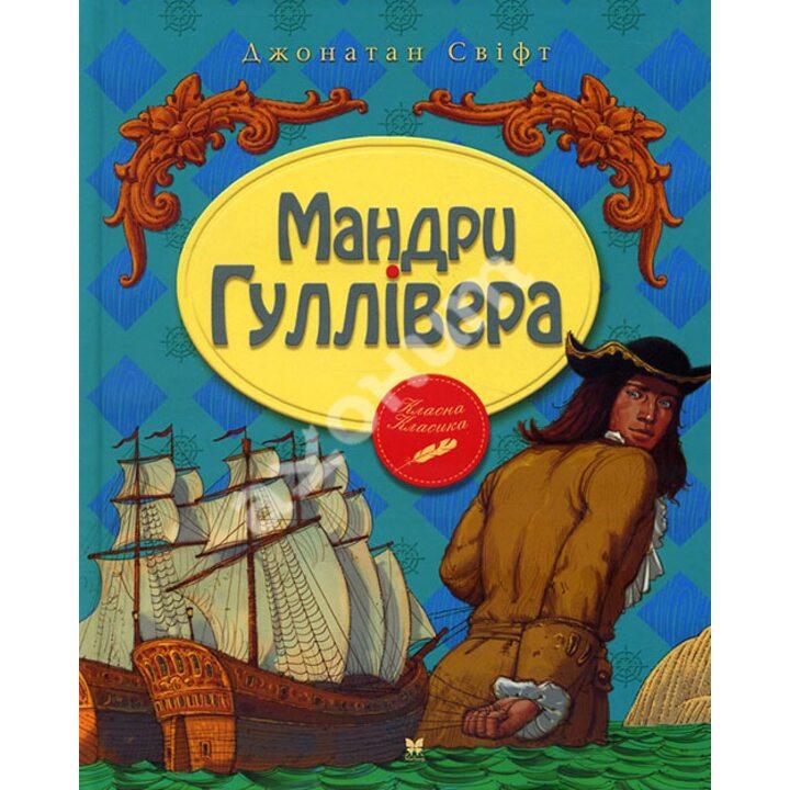 Мандри Гуллівера - Джонатан Свіфт (978-617-7200-73-3)
