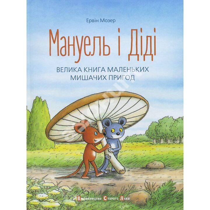 Мануель і Діді - Ервін Мозер (978-617-679-116-4)