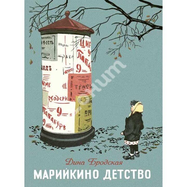 Марийкино детство - Дина Бродская (978-5-9268-1863-2)