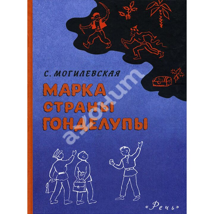 Марка страны Гонделупы - Софья Могилевская (978-5-9268-1929-5)