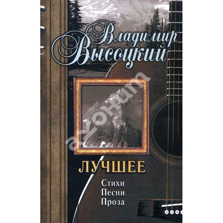 Владимир Высоцкий. Лучшее. Стихи. Песни. Проза - Владимир Высоцкий (978-5-271-41341-4)