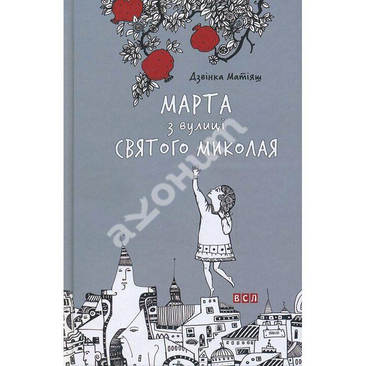 Марта з вулиці Святого Миколая - Дзвiнка Матiяш (978-617-679-159-1)