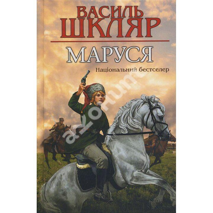 Маруся - Василь Шкляр (978-966-14-7838-0)