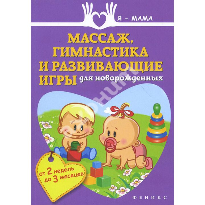 Массаж, гимнастика и развивающие игры для новорожденных (от 2 недель до 3 месяцев) - Анна Федулова (978-5-222-23278-1)