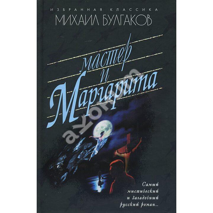 Мастер и Маргарита - Михаил Булгаков (978-5-8475-0810-0)