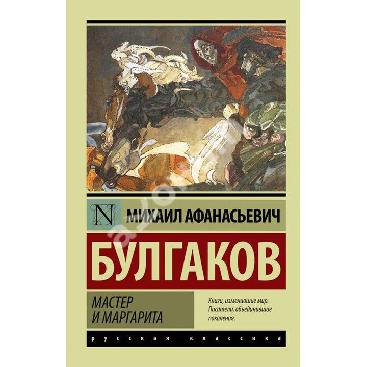 Мастер и Маргарита - Михаил Булгаков (978-5-17-087884-0)