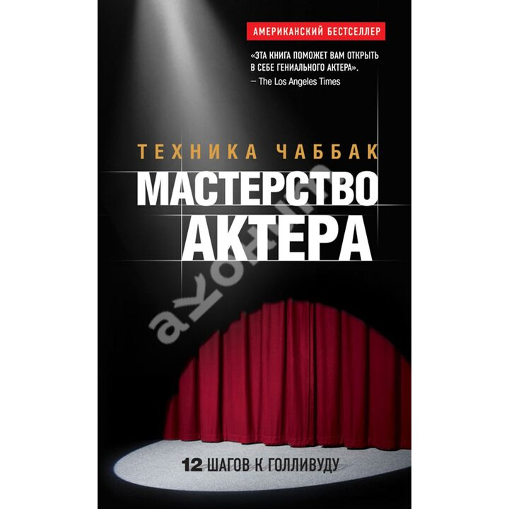 Мастерство актера. Техника Чаббак - Ивана Чаббак (978-5-699-63505-4)