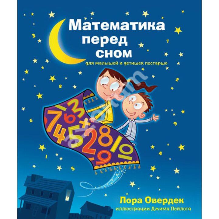 Математика перед сном. Для малышей и детишек постарше - Лора Овердек (978-5-00074-014-9)