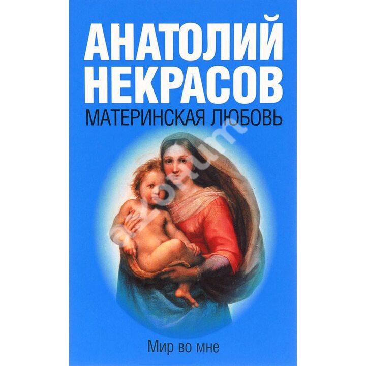 Материнская любовь - Анатолий Некрасов (978-5-17-064981-5)