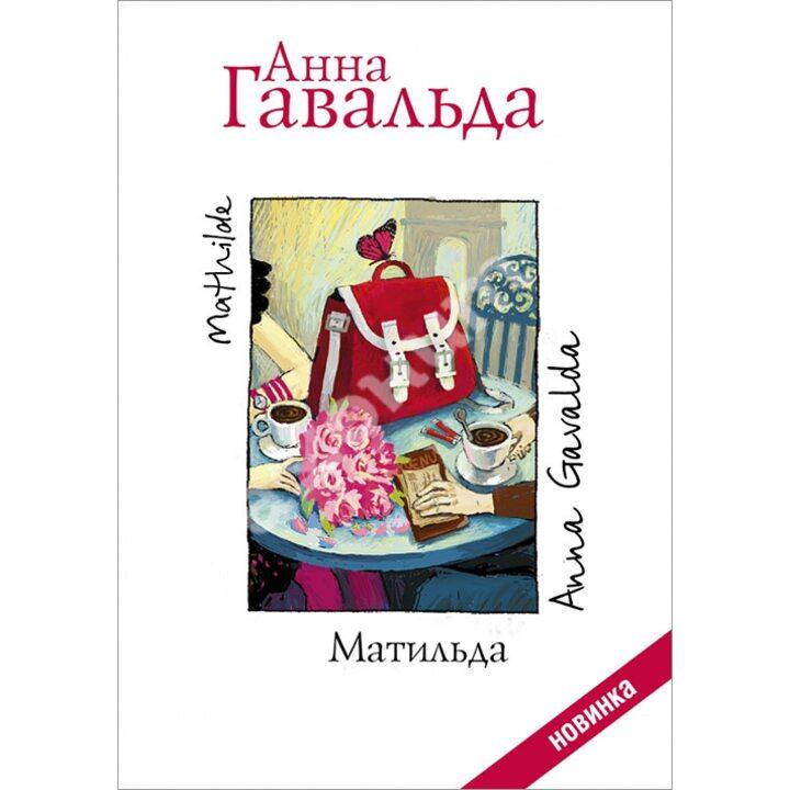 Матильда - Анна Гавальда (978-5-17-089718-6)