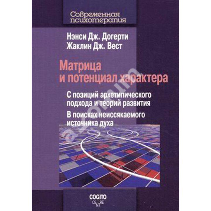 Матрица и потенциал характера - Жаклин Дж. Вест, Нэнси Дж. Догерти (978-5-89353-424-5)