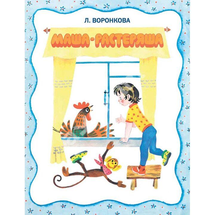 Маша-растеряша - Любовь Воронкова (978-5-9268-1900-4)