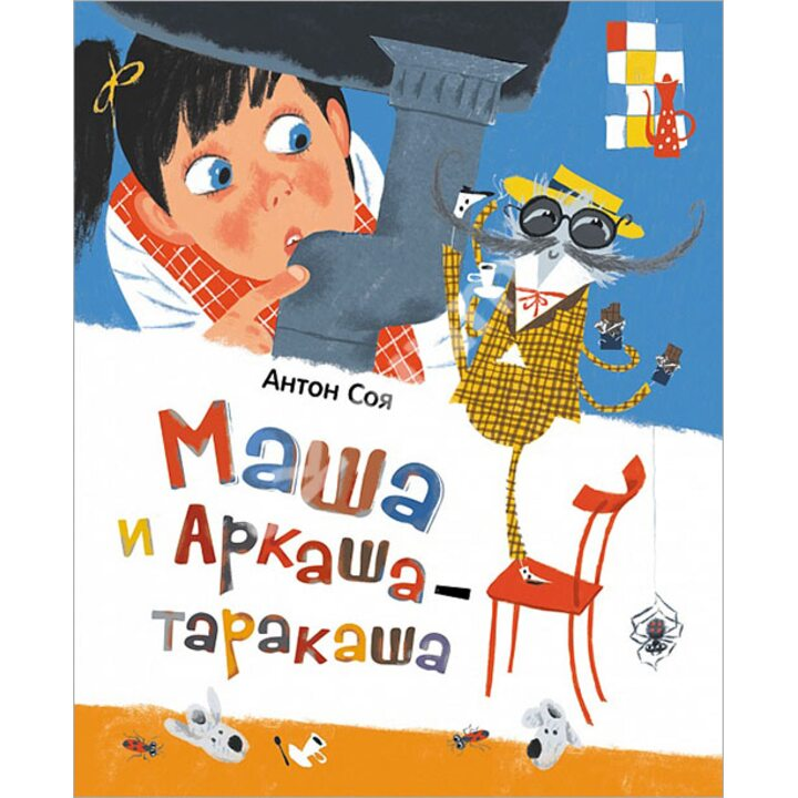 Маша и Аркаша-таракаша - Антон Соя (978-5-353-07188-4)