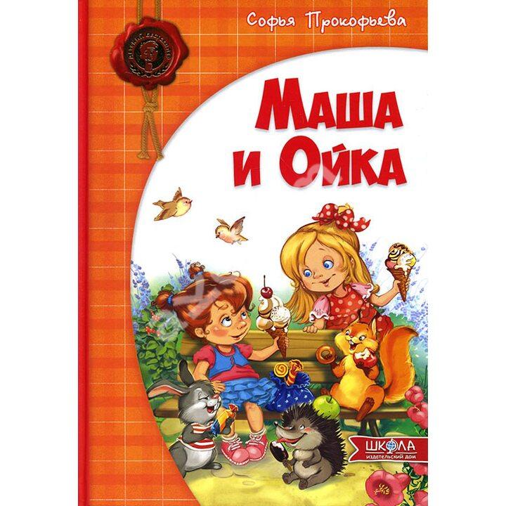Маша и Ойка - Софья Прокофьева (978-966-429-299-0)
