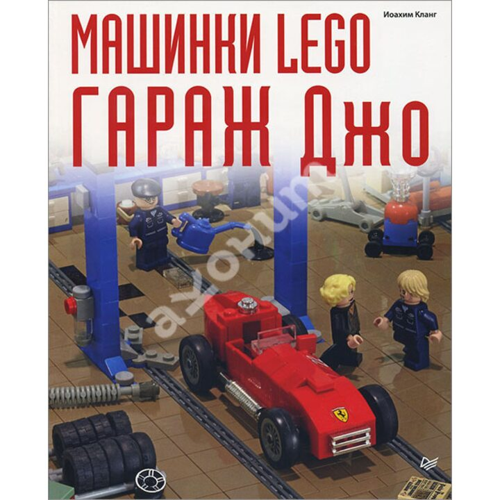Машинки Lego. Гараж Джо - Иоахим Кланг (978-5-496-01518-9)
