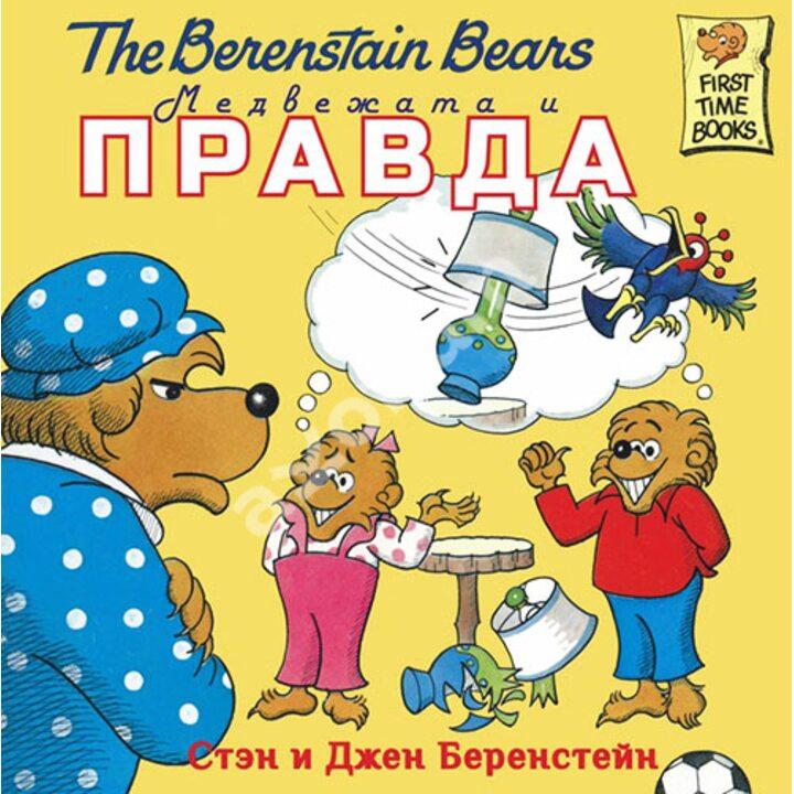Медвежата и правда - Джен Беренстейн Стэн Беренстейн (978-5-00074-033-0)