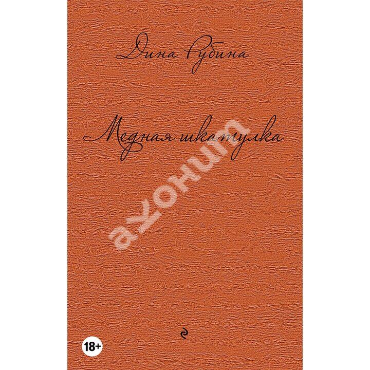 Медная шкатулка - Дина Рубина (978-5-699-84652-8)