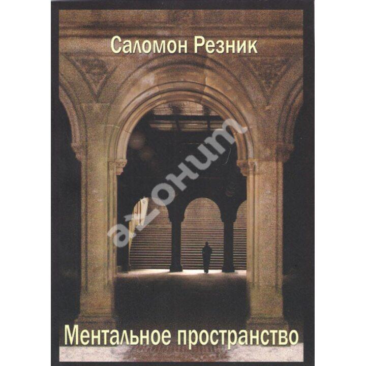 Ментальное пространство. Лекции, прочитанные в Сорбонне, Париж, 1987-1988 - Саломон Резник (978-966-340-062-5)