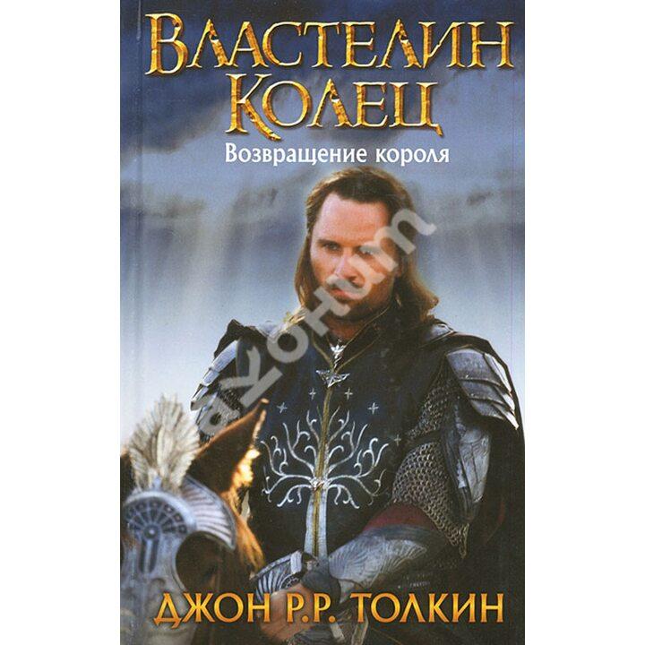 Властелин Колец. Возвращение короля - Джон Р. Р. Толкин (978-5-17-078922-1)
