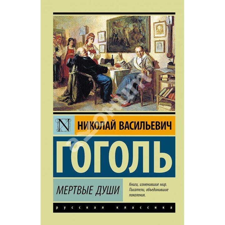 Мертвые души - Николай Гоголь (978-5-17-087889-5)