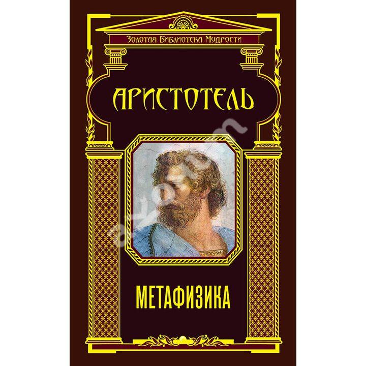 Метафизика - Аристотель (978-5-699-75180-8)