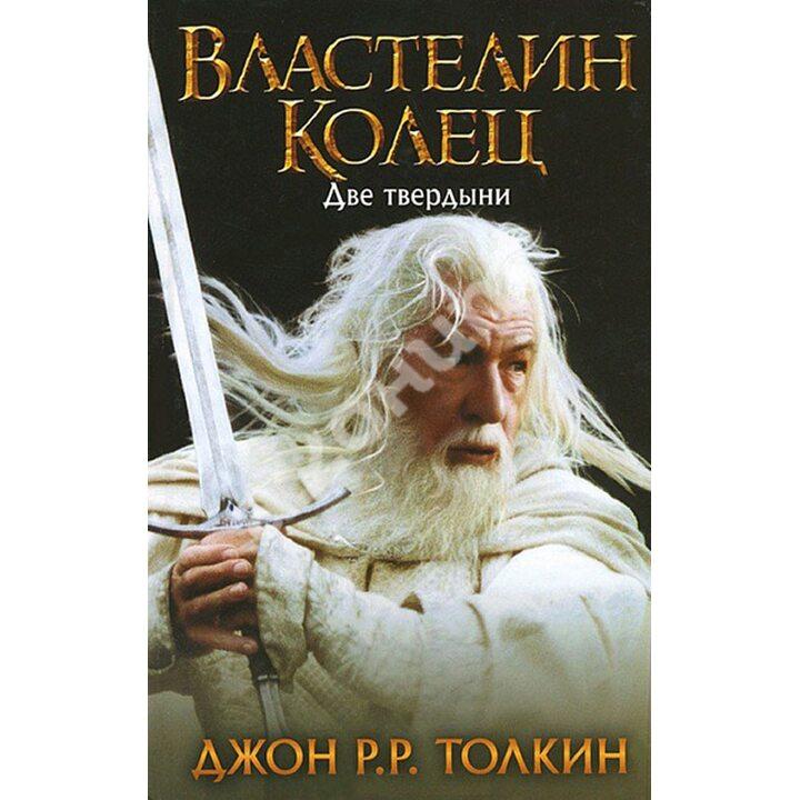 Властелин Колец. Две твердыни - Джон Р. Р. Толкин (978-5-17-078923-8)