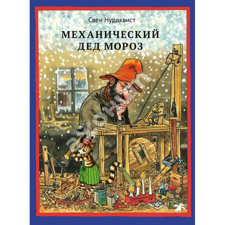 Механический Дед Мороз - Свен Нурдквист (978-5-906640-16-1)