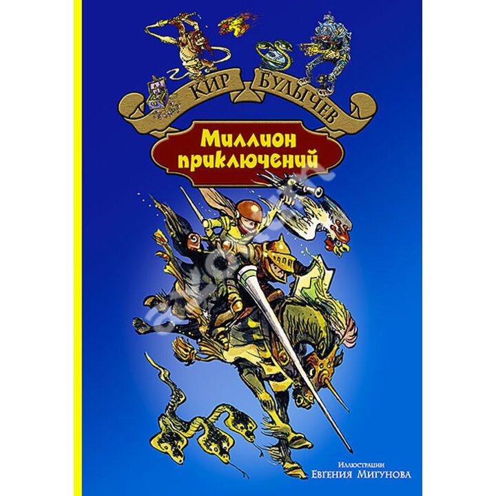 Миллион приключений - Кир Булычев (978-5-9922-1955-5)