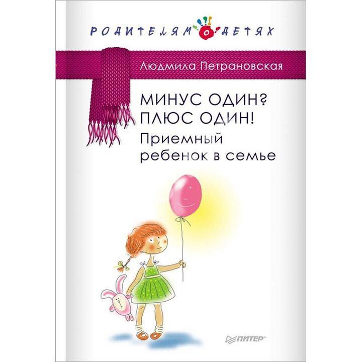 Минус один? Плюс Один! Приемный ребенок в семье - Людмила Петрановская (978-5-496-01308-6)