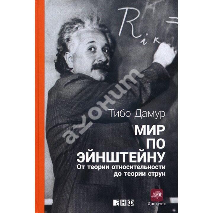 Мир по Эйнштейну. От теории относительности до теории струн - Тибо Дамур (978-5-91671-485-2)