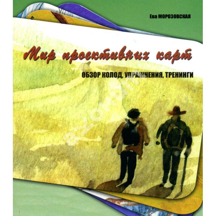 Мир проективных карт. Обзор колод, упражнения, тренинги - Ева Морозовская (978-5-98563-347-4)