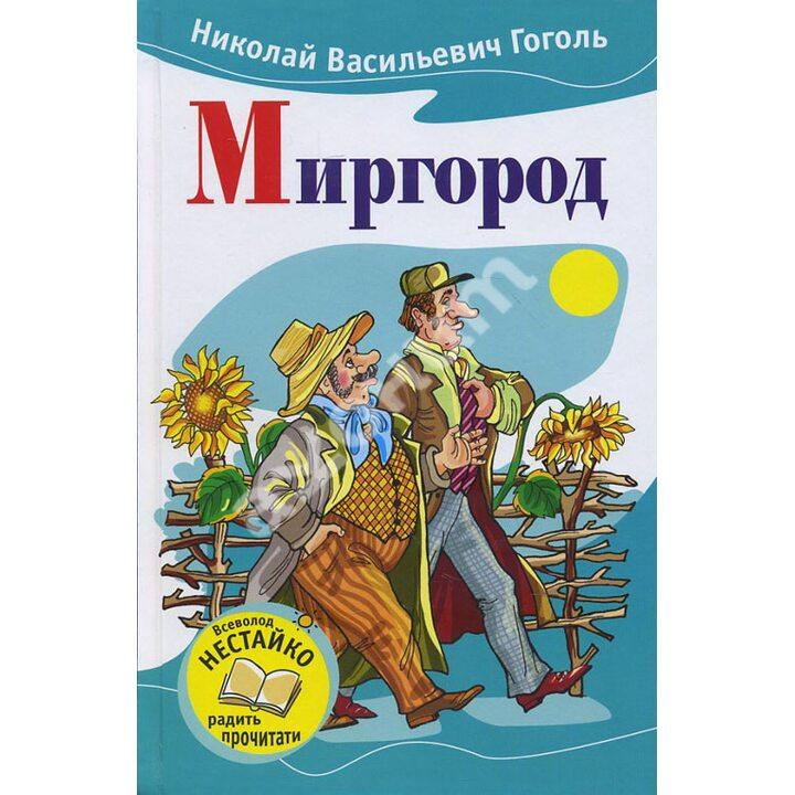 Миргород - Николай Гоголь (978-617-538-387-2)