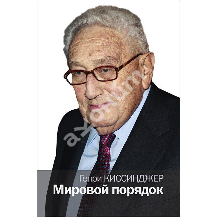 Мировой порядок - Генри Киссинджер (978-5-17-087154-4)